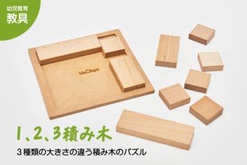 幼児教育 教具「1、2、3積み木」