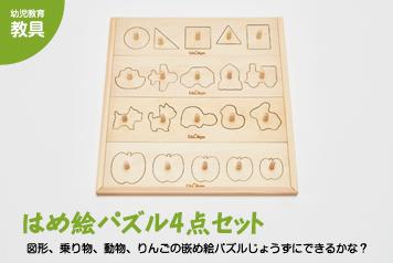 幼児教育 教具「はめ絵パズル4点セット」