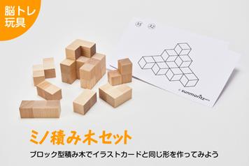 脳トレ玩具「ミノ積み木セット」